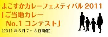 よこすかカレーフェスティバル2011 「ご当地カレー   No.1コンテスト」
