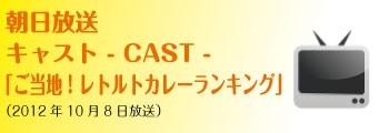 朝日放送  キャスト - CAST - 「ご当地!レトルトカレーランキング」