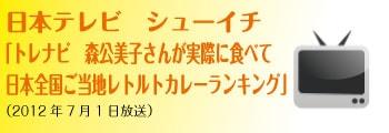 日本テレビ シューイチ 「トレナビ 森公美子さんが実際に食べて 日本全国ご当地レトルトカレーランキング」