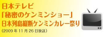 「秘密のケンミンショー」 日本列島縦断ケンミンカレー祭り