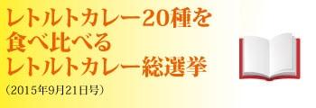 アエラ レトルトカレー総選挙