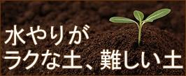 水やりが楽な土、難しい土
