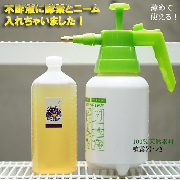 木酢 液 虫除け 木酢液(木酢酢)とは?虫除けの効果や使い方、作り方は?