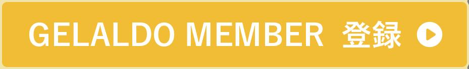 GELALDO MEMBER登録