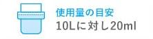 使用量の目安 水10Lに対し20ml