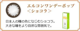 エルコンワンデーポップ_ショコラ_日本人の瞳の色になじむショコラ。大きな瞳をより自然な雰囲気で。