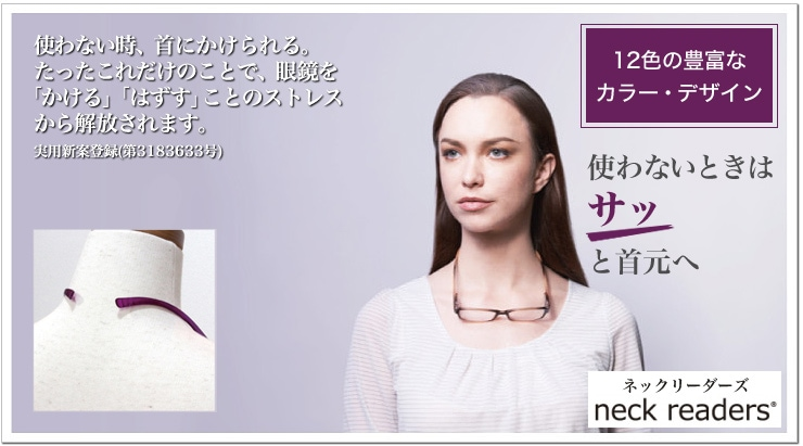 ネックリーダーズ_11色の豊富なカラー・デザイン