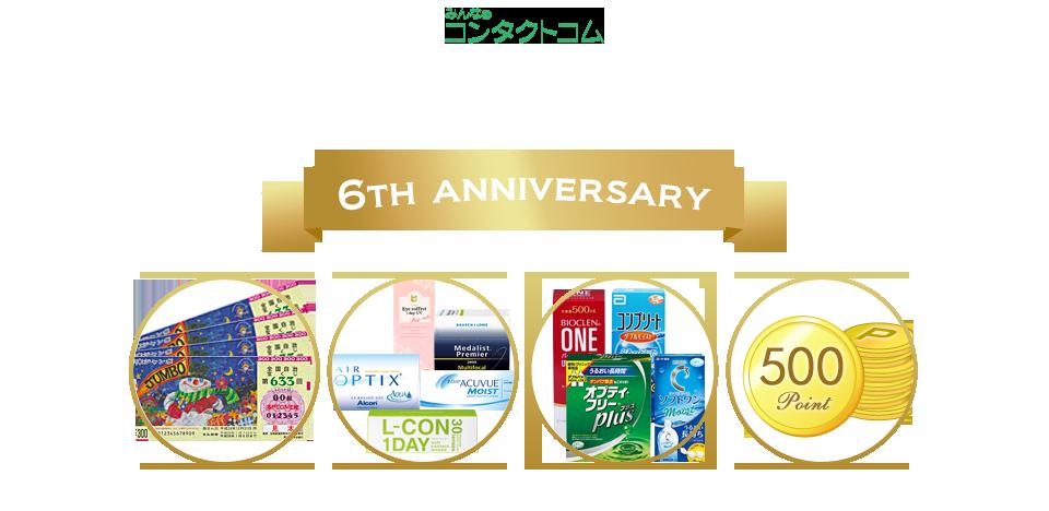 6周年記念プレゼントキャンペーン