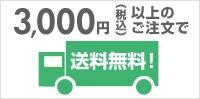 3000円(税込)以上のお買もので送料無料