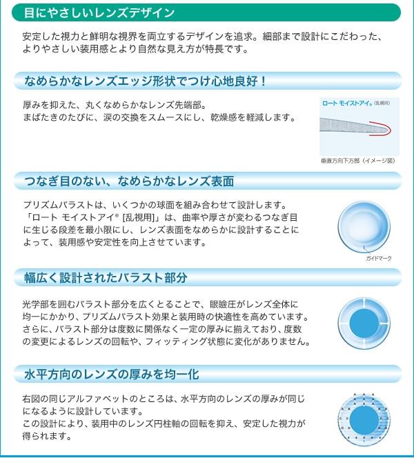 ロートモイストアイ乱視用|シリコン素材2週間使い捨てコンタクトレンズ