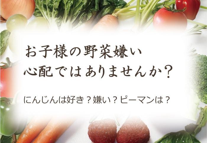 お子様の野菜嫌い心配ではありませんか?