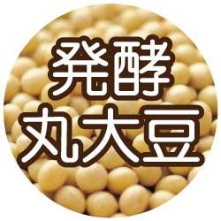 発酵丸大豆