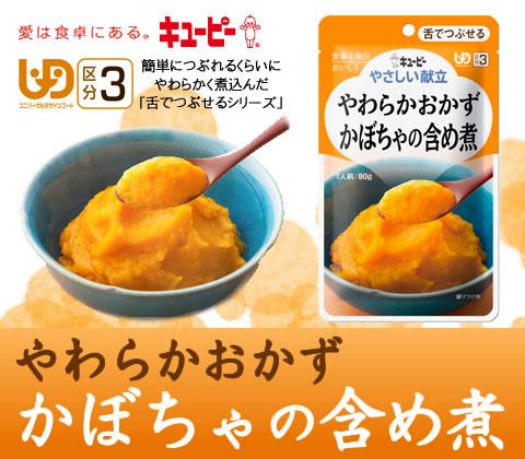 キューピーやさしい献立やわらかおかずかぼちゃの含め煮