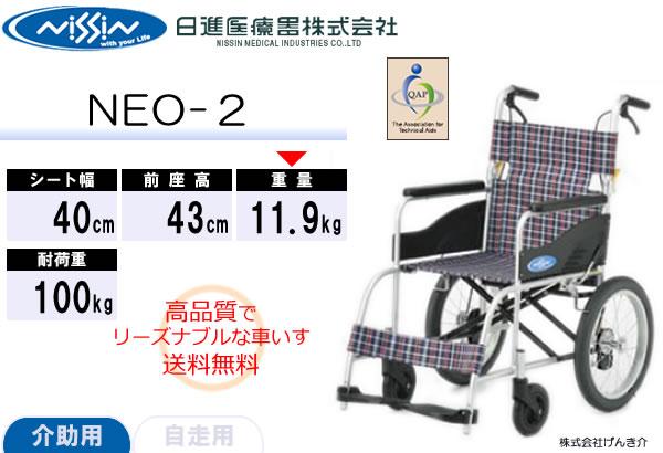 日進医療器 NEO-2 介助用車椅子
