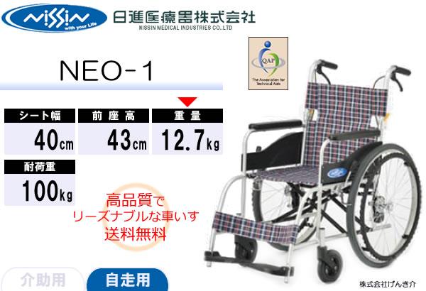 日進医療器 NEO-1 自走用車椅子