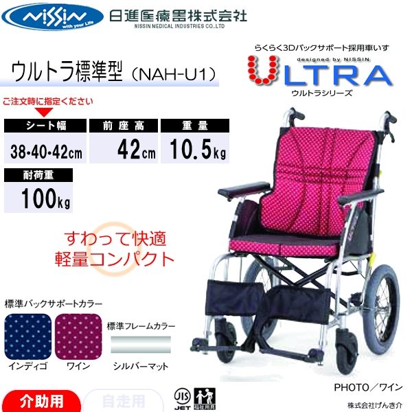日進医療器 URTRA NAH-U1 介助用車椅子