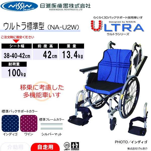 日進医療器 URTRAシリーズ 多機能型