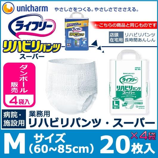 ユニチャーム 業務用リハビリパンツスーパー