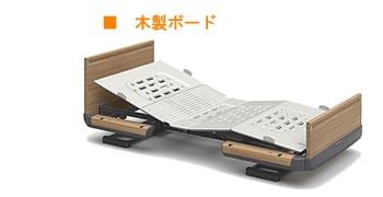 パラマウントベッド楽匠Z木製ボード