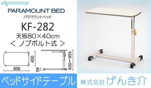 パラマウントベッド ベッドサイドレール