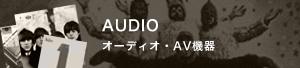 オーディオ・AV機器