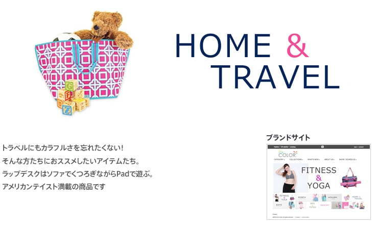 HOME & TRAVEL