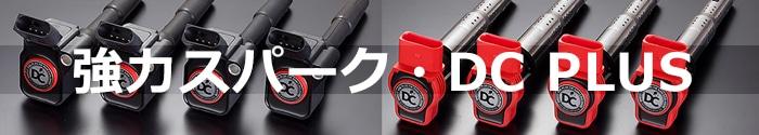 フォルクスワーゲン GOLF7 GTI / R イグニッションコイル