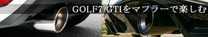 フォルクスワーゲン GOLF7 GTI マフラー