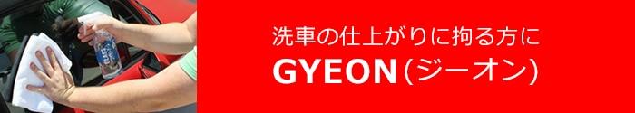フォルクスワーゲン 高性能カーケア GYEON ジーオン