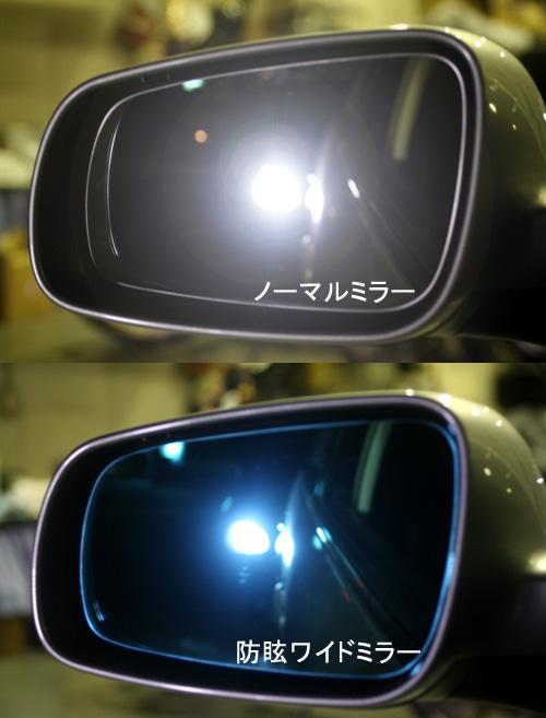 親水・防眩光学ワイドミラー 600R