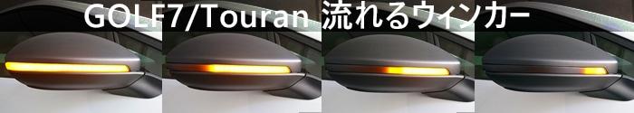 GOLF7 シーケンシャル ミラーウィンカー'