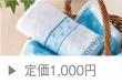 定価1,000円以下
