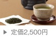 定価2,500円