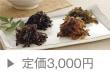 定価3,000円