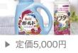 定価5,000円