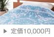 定価10,000円