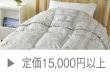 定価15,000円以上