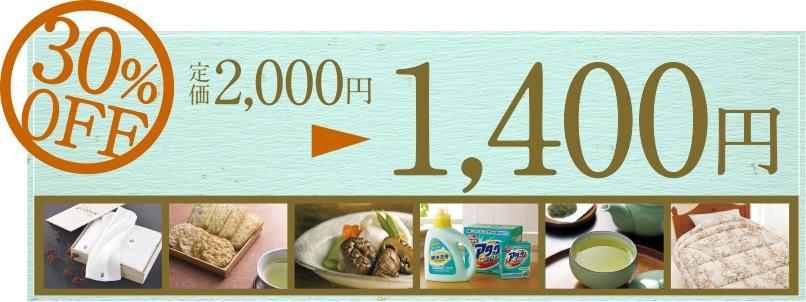 定価2,000円