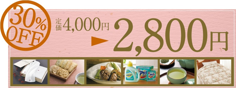 定価4,000円