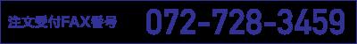 注文受付FAX番号 072-728-3459