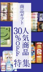 人気商品30%OFF