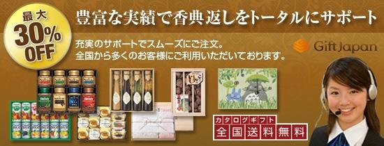 Gift Japan
