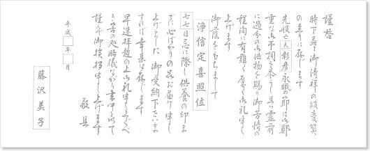 文例記号 D-1 仏式