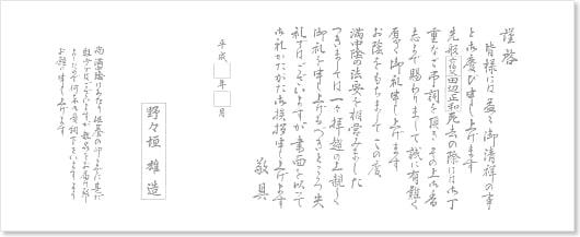 文例記号 D-1 仏式【満中陰】