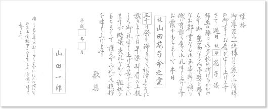 文例記号 N 神式