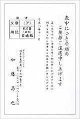 文章:(ア) 用紙:K49