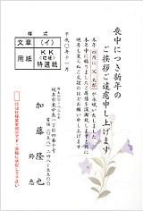 文章:(イ) 用紙:KK
