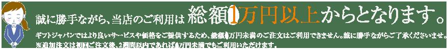 誠に勝手ながら、当店のご利用は総額3万円以上からとなります。