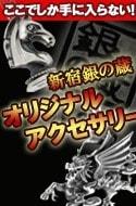 新宿銀の蔵オリジナルアクセサリー