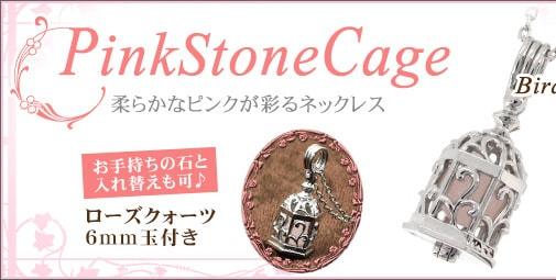 天然石・パワーストーンローズクォーツ・バードケージの通販ページへ